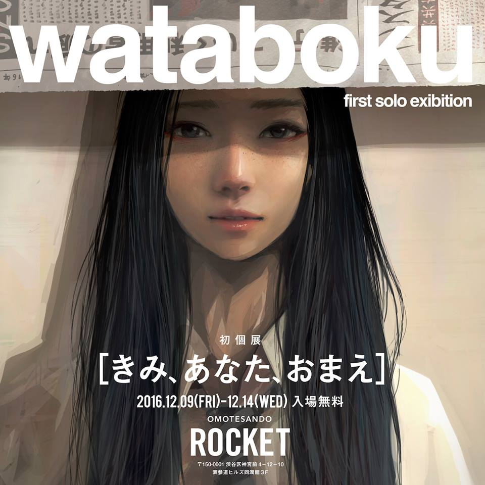 デジタルアーティストのwatabokuが初のアートブック 初の個展も