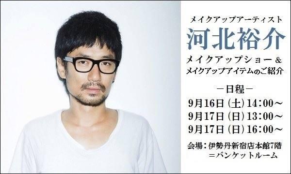 伊勢丹新宿本店が9月16、17日に開く河北裕介ヘアメイクアップアーティストによるメイクアップイベントは、応募が多数のため各回の定員枠を拡大。1日8時から追加募集を